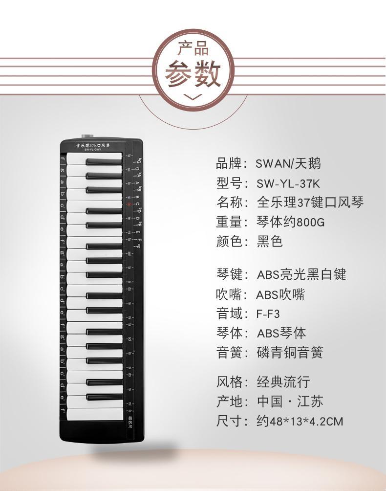 口风琴是32键还是37键用的人多?哪种简单?