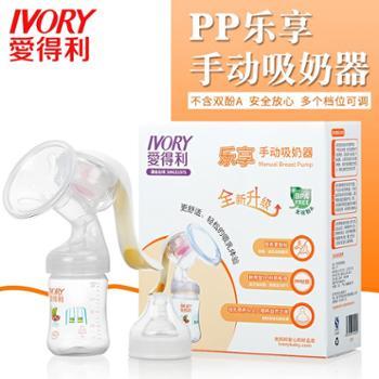 爱得利手动吸奶器吸力大集乳器孕产妇哺乳PP拔奶器单边F77