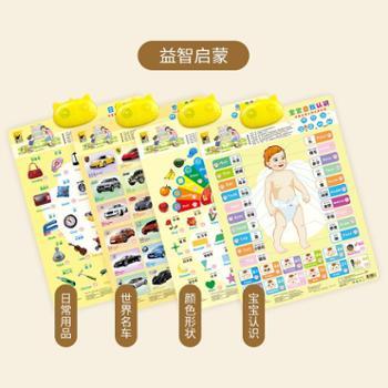 猫贝乐儿童早教有声挂图早教发声汉语识字水果宝宝学说话