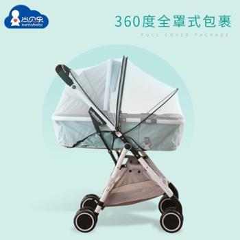 尚贝乐婴儿车蚊帐全罩式通用儿童车宝宝小推车蚊帐罩加密手推车防蚊罩