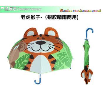 贝秀儿童雨伞幼儿园可爱卡通防紫外线防晒男女宝宝伞小孩小童公主伞