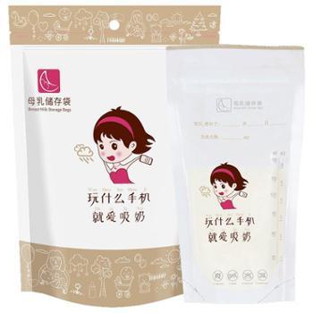 【60片】好女人储奶袋母乳保鲜袋180ml一次性存奶袋装奶储存保鲜