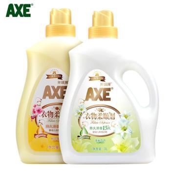 AXE/斧头牌衣物柔顺剂清幽百合3L和鲜花馨香3L柔软清香