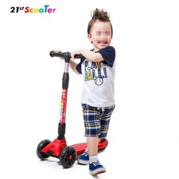 21st scooter儿童滑板车宝宝滑滑车踏板车四轮可折叠