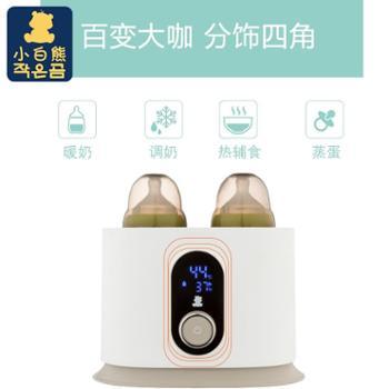 小白熊 热奶器暖奶器奶瓶恒温器温奶器消毒器加热器智能保温
