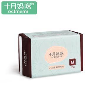 十月妈咪产妇用品产褥垫产妇专用恶露卫生巾M10片