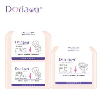 Doria/朵娅产妇卫生巾月子用品排恶露专用卫生巾加长加大3包13片