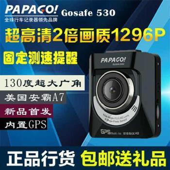 趴趴狗papagogosafe530G1296P高清夜视测速行车记录仪停车监控