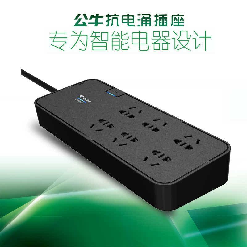公牛抗电涌过载保护插座插排插线板接线板4孔6孔3米 新品上市