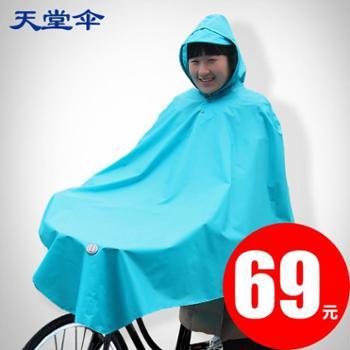 天堂成人自行车雨衣单人摩托车雨披男士/女士学生