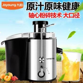 Joyoung/九阳 JYZ-D55榨汁机家用水果全自动电动炸果汁迷你搅拌机