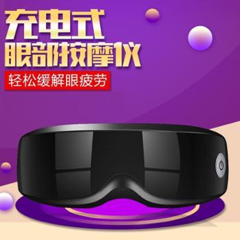 无线眼睛按摩器充电式眼保姆眼保仪去黑眼圈眼镜眼部按摩仪护眼仪