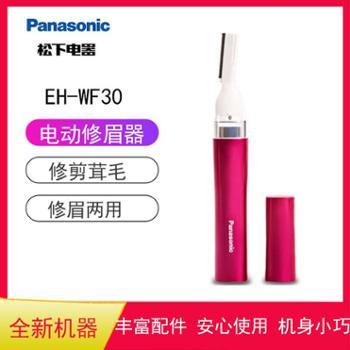 松下(Panasonic)电动修眉器ES-WF30电动修眉刀剃毛器女士剃脱刮修容除毛器ES-WF30【修眉器】