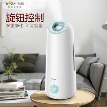 Bear/小熊JSQ-C50U2加湿器家用智能卧室办公室桌面空气净化静音迷你香薰机