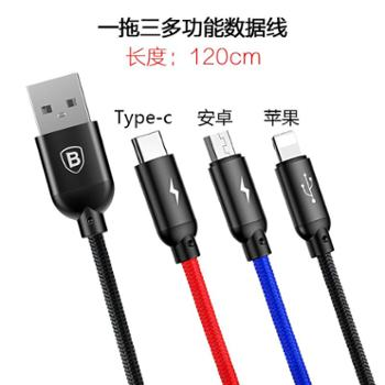 Baseus倍思一拖三苹果安卓Type-c数据线多头华为小米三星充电器线通用编织充电线
