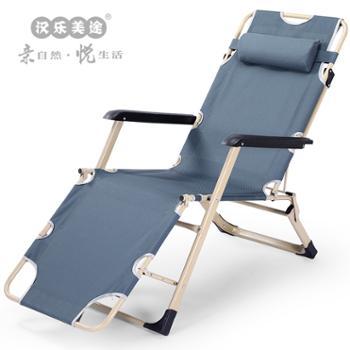 汉乐美途折叠躺椅(床)HL-0901家用休闲背便携椅子