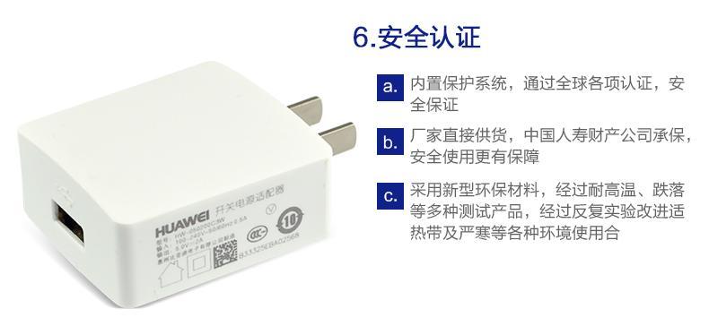 华为充电器 荣耀6 Plus 3X 4X P7 Mate7 P8原装充电器头2A 数据线图片