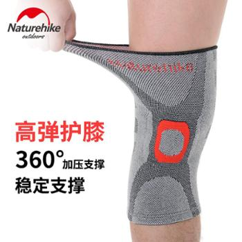 NH挪客户外无缝加强护膝运动篮球护具跑步羽毛球足球骑行保暖登山