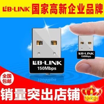 B-LINK USB无线网卡 迷你WIFI接收发射器手机台式机电脑笔记本AP