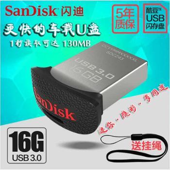 闪迪16g u盘USB3.0车载u盘迷你车载音乐优盘汽车歌曲U盘车用小U盘