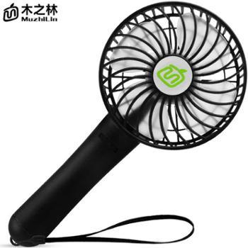 木之林小风扇迷你可充电USB随身学生手拿大风力超静音创意便携手持电扇