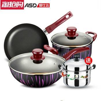 爱仕达锅具套装组合厨房三件套不粘锅套装燃气无烟炒锅煎锅汤锅