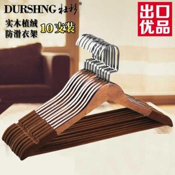 实木衣架衣架子挂衣架衣柜木质衣服撑家用复古木头衣架