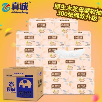 真诚纸巾软包原木抽纸18包面巾纸餐巾纸270张无香