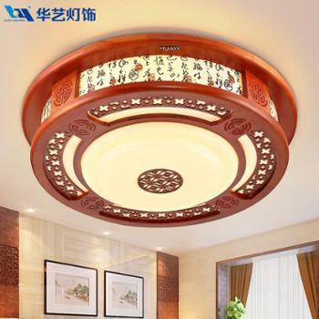 华艺灯饰现代新中式LED圆形吸顶灯实木中式客厅卧室书房灯DX59
