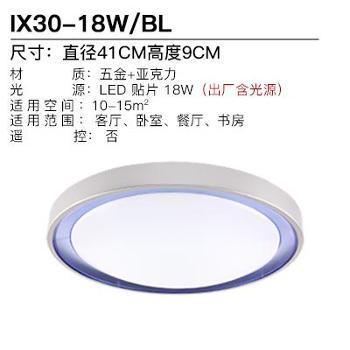 华艺现代简约时尚LED吸顶灯卧室灯客厅灯书房灯餐厅灯具灯饰IX30