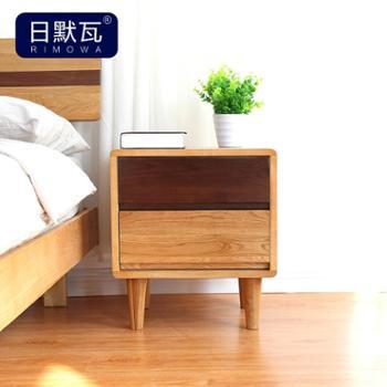 日默瓦 北欧日式 北美白橡床头柜 全实木柜子原木环保黑胡桃R1G03
