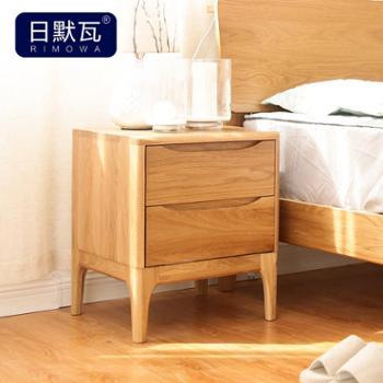 日默瓦日式纯全实木床头柜白橡木储物柜二斗柜简约环保新品R2G02