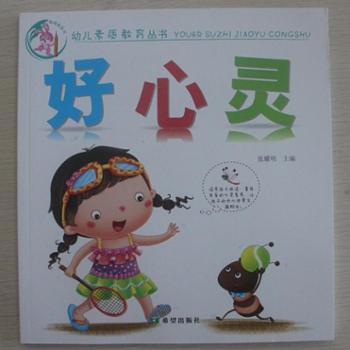 好心灵/幼儿素质教育丛书