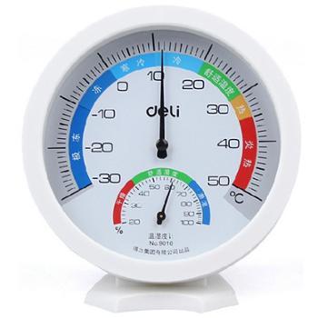 得力温湿度计9016 办公家用 高精度室内外 可立放婴儿房温度表