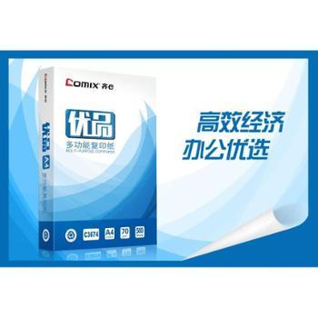 齐心C3674-5 一包500张 优品多功能A4复印纸 防卡纸打印机复印70g