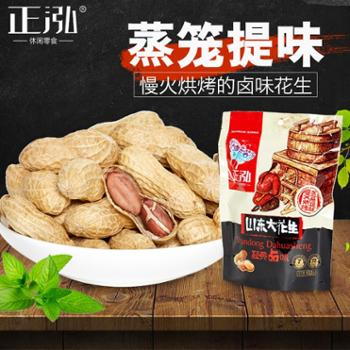【正泓食品】 山东特产炒货 卤味花生132g*2袋 坚果零食大花生 带壳