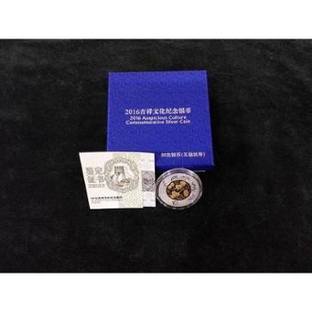 中国金币 2016年吉祥文化五福拱寿银币