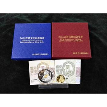 中国金币 2016年吉祥文化瓜瓞绵绵金银币