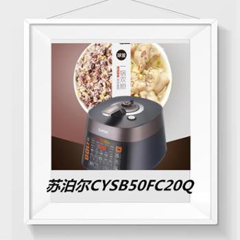 Supor /苏泊尔CYSB50FC20Q 双胆精控火候智能电压力锅 5L