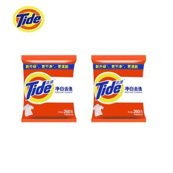 汰渍Tide洗衣粉净白去渍无磷260g*2袋520克