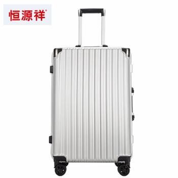 恒源祥(HYX)条纹铝框拉杆箱HYX8045银色黑色24寸