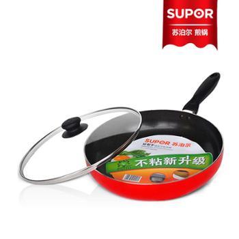 Supor/苏泊尔 【PJ26M4】 26厘米 不粘锅煎锅平底锅 无油烟锅(燃气灶专用)