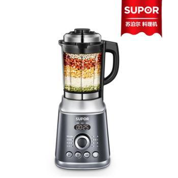 Supor/苏泊尔 【JP05D-1300】极养系列破壁料理机 搅拌机多功能加热家用全自动