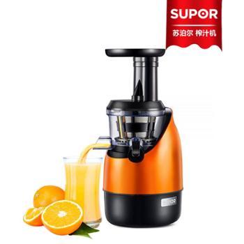 【新款】Supor/苏泊尔 【SJ18-200】 挤压式原汁机榨汁机 高出汁率 橙色