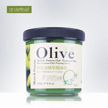 生活良品橄榄油精华焗油膏500g