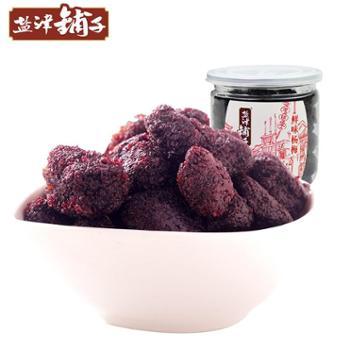 盐津铺子 果脯蜜饯 鲜味杨梅220g