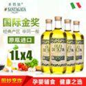 意大利原瓶 圣塔加精炼初榨橄榄油1L×4瓶 国际金奖品牌