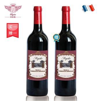 法国原瓶 波尔多贝秀经典干红葡萄酒红酒750ml