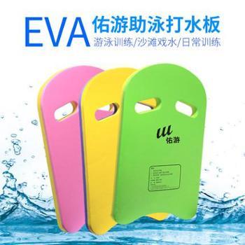 佑游游泳浮板打水板成人儿童通用安全加厚水上训练学游泳装备用品