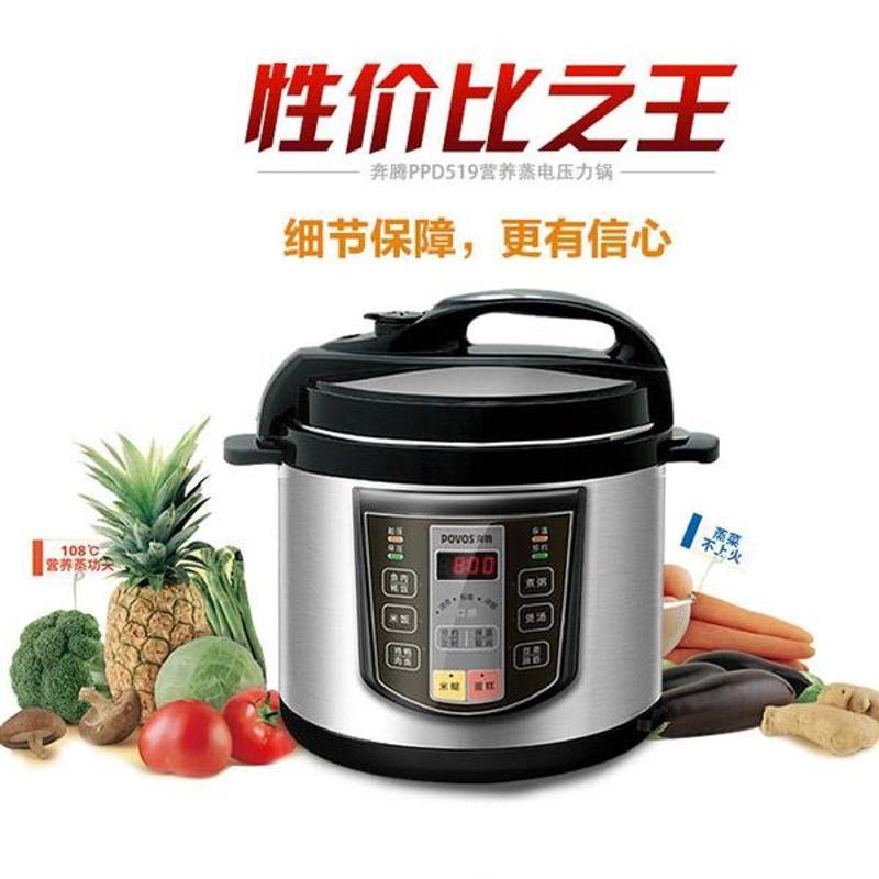 povos/奔腾 ppd519/ln572营养蒸预约电压力锅5l高压